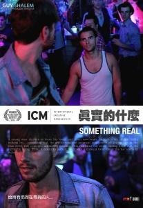 Something real (2012)